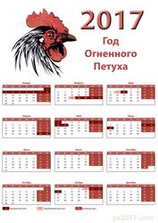 Календари к новому году с любыми изображениями.