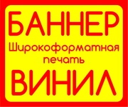 Широкоформатная печать БАННЕР,  ВИНИЛ,  БЭКЛИТ,  ОРАКАЛ,  Наружная реклама